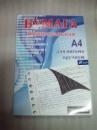 Бумага копировальная А 4