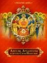 Ангелы,Архангелы и другие Силы Небесные