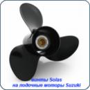 Гребные винты Suzuki