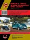 Renault Trafic / Opel Vivaro / Nissan Primastar (Рено Трафик / Опель Виваро / Ниссан Примастар). Руководство по ремонту,