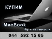 Купим Apple MacBook б/у и на запчасти