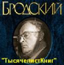 КНИГИ Бродского И.