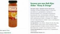 Средство д/ванн Honey & Orange 450г