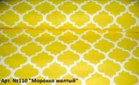 Арт. №110 «Морокко желтый»