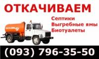 выкачка выгребных ям Киев