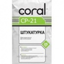 Штукатурка универсальная CP-21Coral