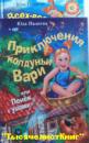 КНИГИ Ивлиевой Ю.