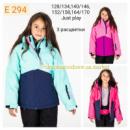 Детские горнолыжные ТЕРМО куртки