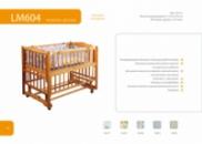 LM604S детская кроватка