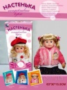 Интерактивная кукла «Настенька» MY007