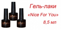 Гель-лаки Nice for you 8,5ml