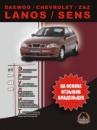 Daewoo / Chevrolet Lanos / Sens (Дэу / Шевроле Ланос / Сенс). Инструкция по эксплуатации, рекомендации по ремонту