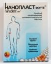 Лечебный обезболивающий противовоспалительный пластырь НАНОПЛАСТ форте  7*9 см