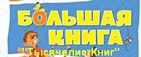 КНИГИ СЕРИИ «Большая книга» издательства «Махаон», список