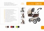 GB01B Goodbaby детская коляска трансформер (Гудбэйби)