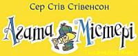 КНИГИ «Агата Мистери» на украинском «РIДНА МОВА»