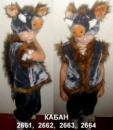Кабанчик - карнавальный костюм на прокат