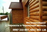 Металлосайдинг. Металлический сайдинг. Блок-хаус. Черкассы «Буд-Альянс Украина»