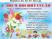 Поздравительный плакат «С днем воспитателя »