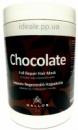 Маска для сухих и поврежденных волос Каллос Шоколад 1000мл.