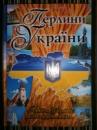 Перлини України(подарочное издание)