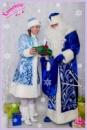 Дед Мороз и Снегурочка. На утренник и корпоратив!