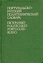 Португальско-русский политехнический словарь Матвеев, В. С. ; Асриянц, К. Г.