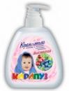 Крем-мило для дітей Вітамінка - 190 мл, Крем-мыло для детей Витаминка
