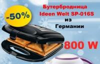 Бутербродница сэндвичница Ideen Welt SP-016S