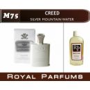 «Silver Mountain Water» от Creed. Духи на разлив Royal Parfums 200 мл
