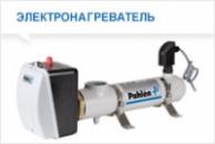 Электронагреватель нерж. compact 6,0kW