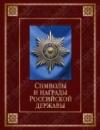 Символы и награды Российской державы (подарочное издание)