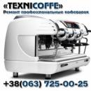 TEXNICOFFE - Ремонт профессиональных кофеварок
