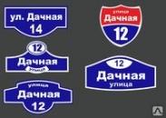 Домовые знаки в Донецке