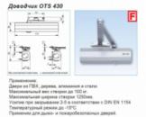 Доводчик GU OTS 430 (коленная тяга с фиксацией).