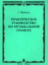 Практическое руководство по музыкальной грамоте Г.Фридкин