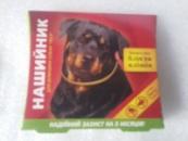 Противоблошиный ошейник «Хелп» для собак