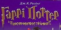 КНИГИ «Гарри Поттер» на украинском языке «А-БА-БА-ГА-ЛА-МА-ГА»