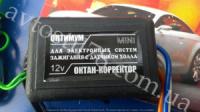 Октан-корректор Оптимум