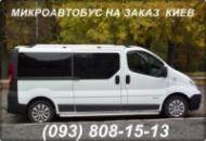 Аренда микроавтобуса с водителем Киев. Пассажирские перевозки.
