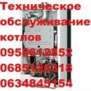 Техническое обслуживание (ТО) газовых котлов в Житомире