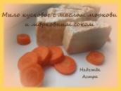 Мыло на соке, пюре и масле моркови.
