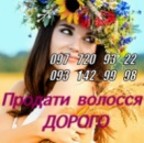 Покупаем волосы Дорого Павлоград и вся Днепропетровская Область