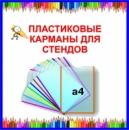 Пластиковые карманы в Днепропетровске