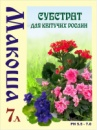 Субстрат ТМ «Макоша» для квітучих рослин 7л