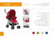 D288 Geoby детская прогулочная коляска (Джеоби)