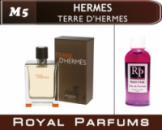 Духи Royal Parfums (рояль парфумс) 100 мл Hermes «Terre D'Hermes» (Гермес Терре Де Гермес)