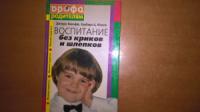 Джерри Викофф, Барбара Ц. Юнелл «Воспитание без криков и шлепков»