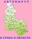 Автовыкуп  Сумы и Сумськой области.