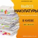 ►Сдать макулатуру в Киеве. ♻ Прием и вывоз бумаги, книги, журналы, архивы, каталоги , картон, гофрокартон.